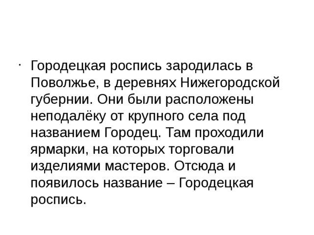 Городецкая роспись зародилась в Поволжье, в деревнях Нижегородской губернии....