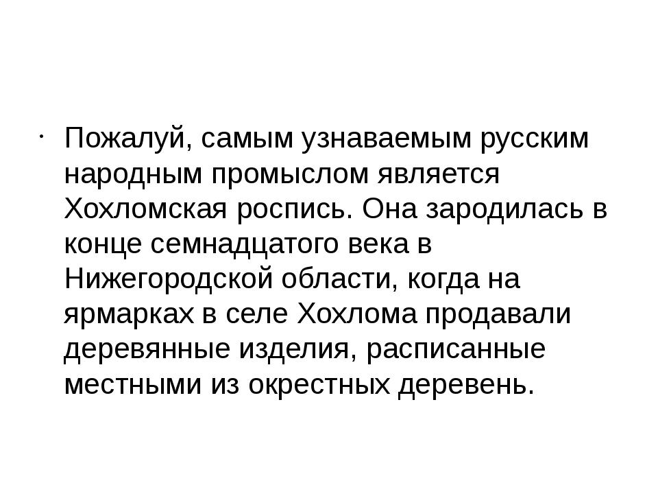 Пожалуй, самым узнаваемым русским народным промыслом является Хохломская рос...