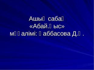 Ашық сабақ «Абай.Қыс» мұғалімі: Ғаббасова Д.Қ.