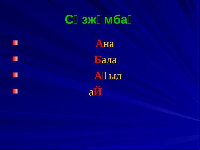 Сөзжұмбақ Ана Бала Ақыл аЙ