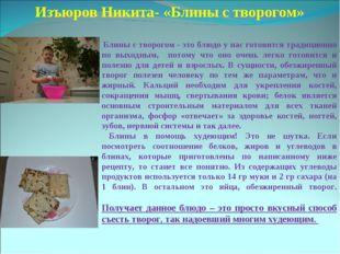 Изъюров Никита- «Блины с творогом» Блины с творогом - это блюдо у нас готовит