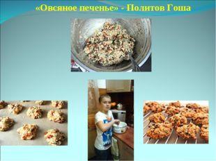 «Овсяное печенье» - Политов Гоша