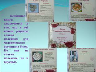 Особенность книги заключается в том, что в неё вошли рецепты только полезных