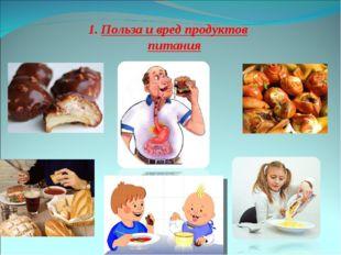 Польза и вред продуктов питания