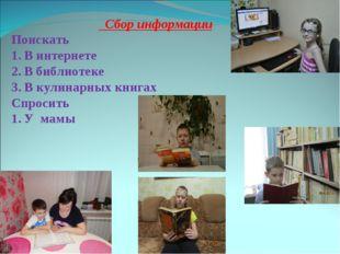 Сбор информации Поискать В интернете В библиотеке В кулинарных книгах Спроси