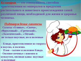 Кулинария— это совокупность способов приготовления из минералов и продуктов