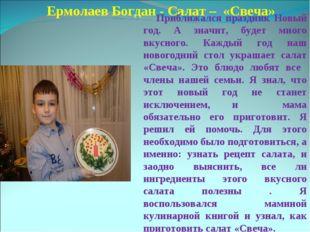 Ермолаев Богдан - Салат – «Свеча» Приближался праздник Новый год. А значит, б