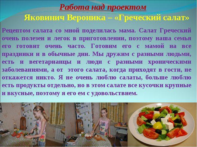 Работа над проектом Яковинич Вероника – «Греческий салат» Рецептом салата со...