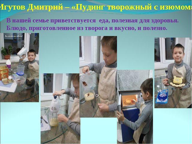 Игутов Дмитрий – «Пудинг творожный с изюмом» В нашей семье приветствуется еда...