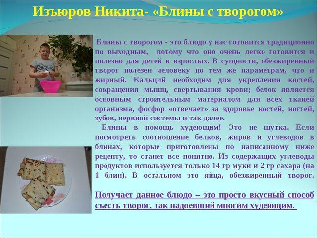 Изъюров Никита- «Блины с творогом» Блины с творогом - это блюдо у нас готовит...