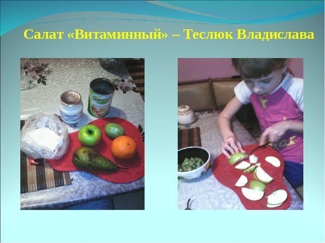 Салат «Витаминный» – Теслюк Владислава