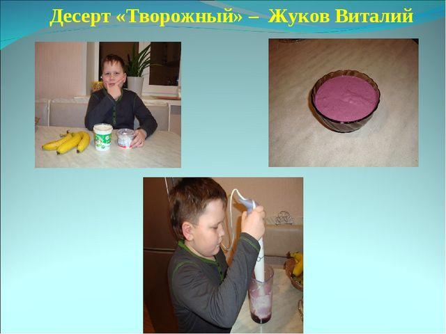 Десерт «Творожный» – Жуков Виталий