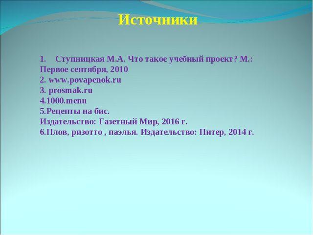 Источники Ступницкая М.А.Что такое учебный проект? М.: Первое сентября, 2010...