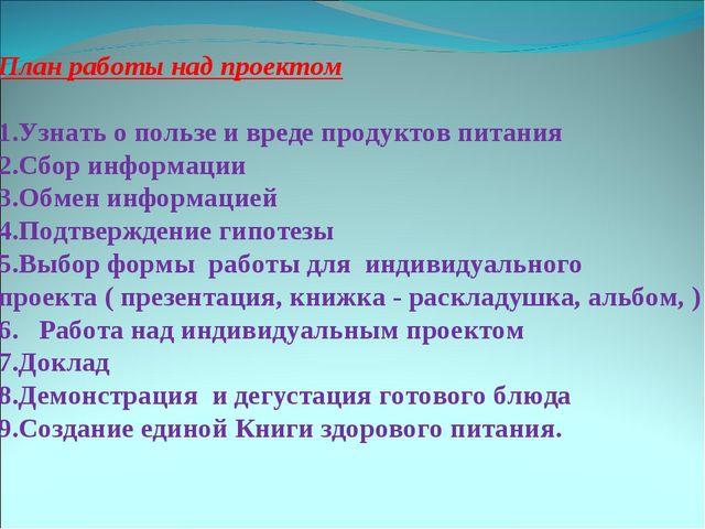 План работы над проектом Узнать о пользе и вреде продуктов питания Сбор инфор...