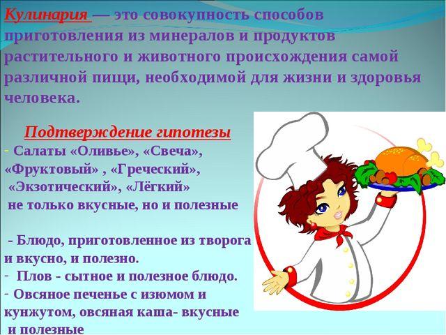 Кулинария— это совокупность способов приготовления из минералов и продуктов...
