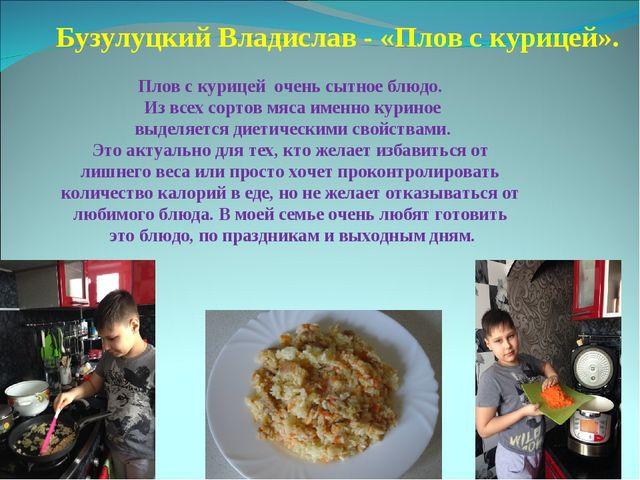 Бузулуцкий Владислав - «Плов с курицей». Плов с курицей очень сытное блюдо. И...