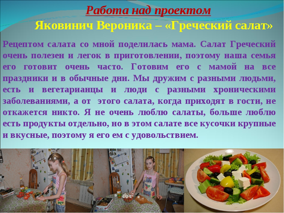 бордовое школа кулинаров стихи рассказывает