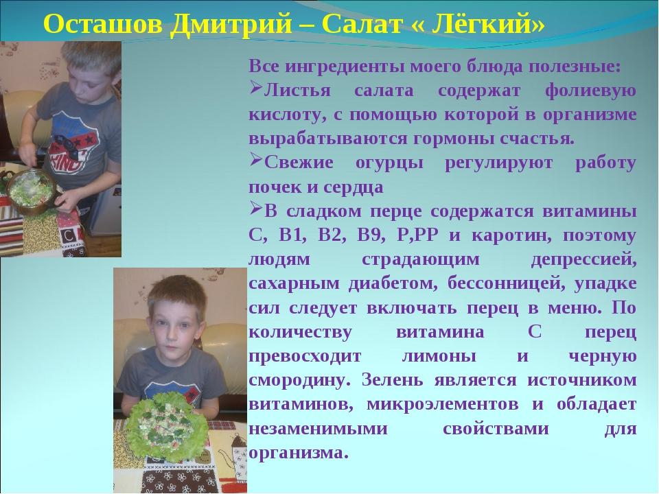 Осташов Дмитрий – Салат « Лёгкий» Все ингредиенты моего блюда полезные: Листь...