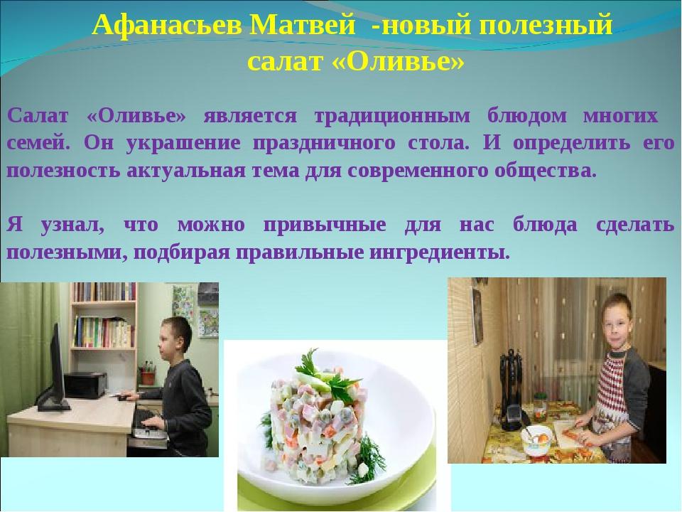 Афанасьев Матвей -новый полезный салат «Оливье» Салат «Оливье» является тради...