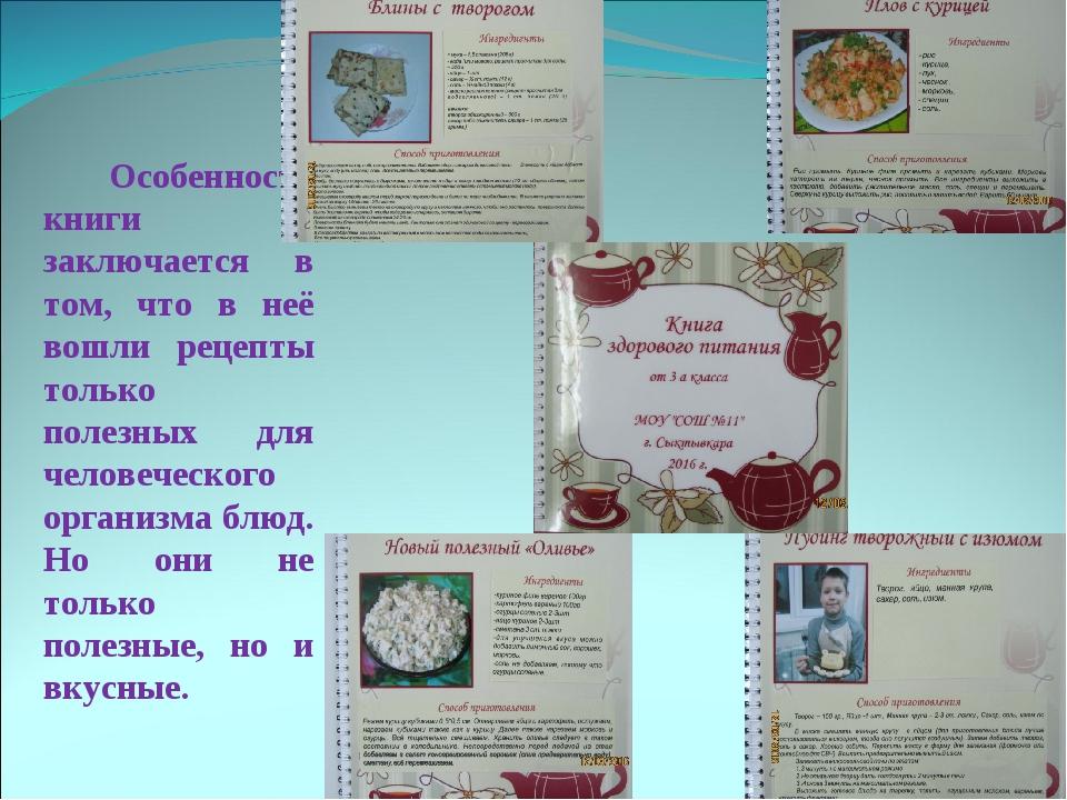 Особенность книги заключается в том, что в неё вошли рецепты только полезных...
