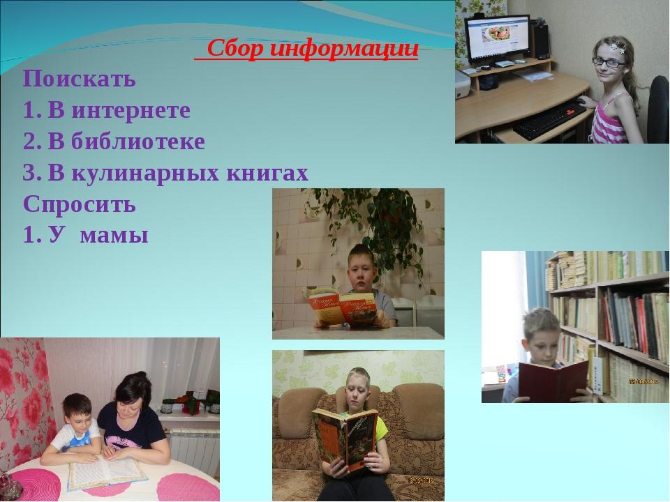 Сбор информации Поискать В интернете В библиотеке В кулинарных книгах Спроси...