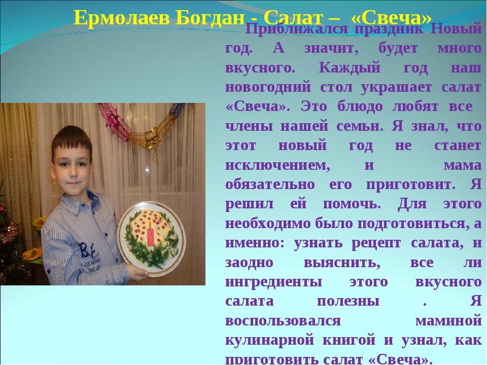 Ермолаев Богдан - Салат – «Свеча» Приближался праздник Новый год. А значит, б...