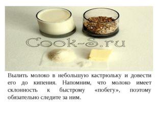 Вылить молоко в небольшую кастрюльку и довести его до кипения. Напомним, что