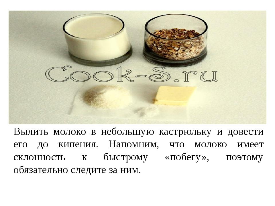 Вылить молоко в небольшую кастрюльку и довести его до кипения. Напомним, что...