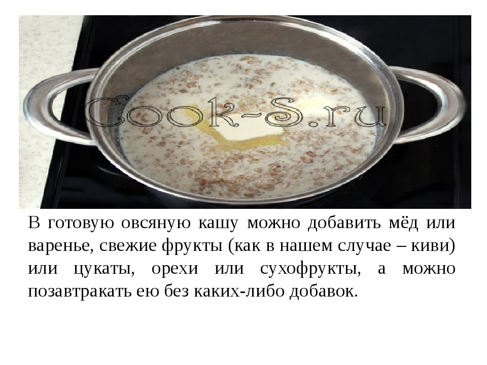 В готовую овсяную кашу можно добавить мёд или варенье, свежие фрукты (как в н...