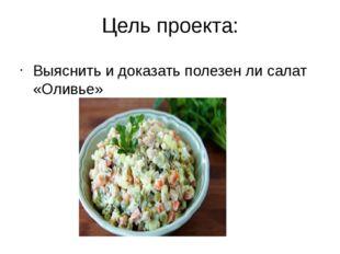 Цель проекта: Выяснить и доказать полезен ли салат «Оливье»