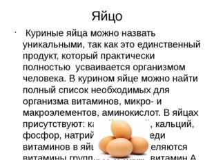 Яйцо Куриные яйца можно назвать уникальными, так как это единственный продукт