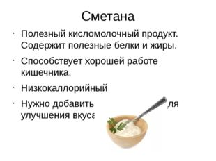 Сметана Полезный кисломолочный продукт. Содержит полезные белки и жиры. Спосо