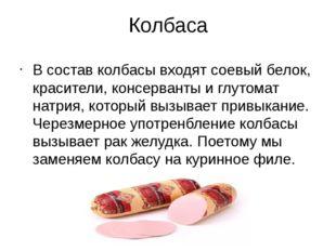 Колбаса В состав колбасы входят соевый белок, красители, консерванты и глутом