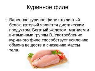 Куринное филе Варенное куриное филе это чистый белок, который является диетич