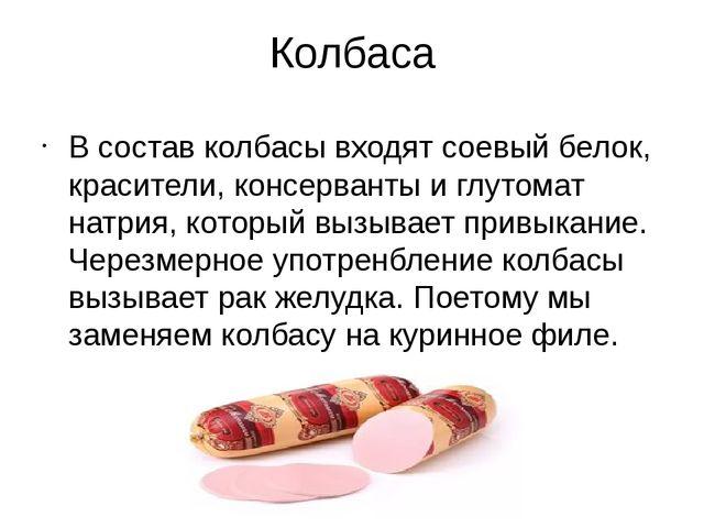 Колбаса В состав колбасы входят соевый белок, красители, консерванты и глутом...