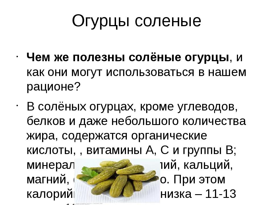 Огурцы соленые Чем же полезны солёные огурцы, и как они могут использоваться...