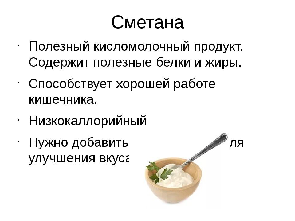 Сметана Полезный кисломолочный продукт. Содержит полезные белки и жиры. Спосо...
