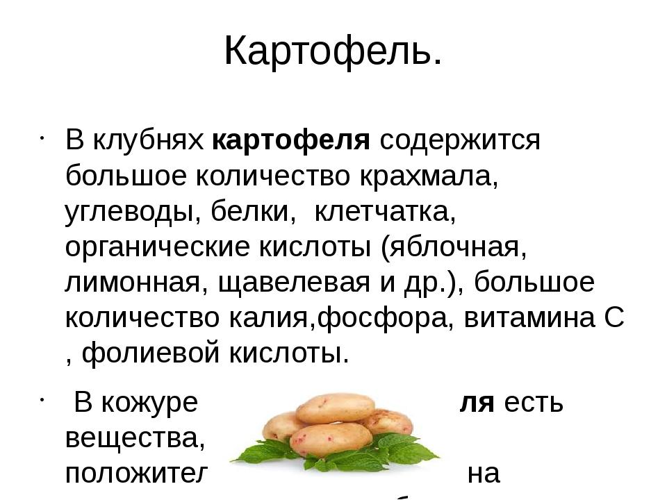 Картофель. В клубняхкартофелясодержится большое количество крахмала, углево...