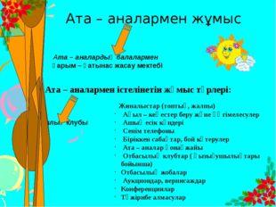 Ата – аналармен жұмыс Ата – аналардың балалармен қарым – қатынас жасау мектеб
