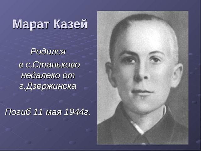 Марат Казей Родился в с.Станьково недалеко от г.Дзержинска Погиб 11 мая 1944г.
