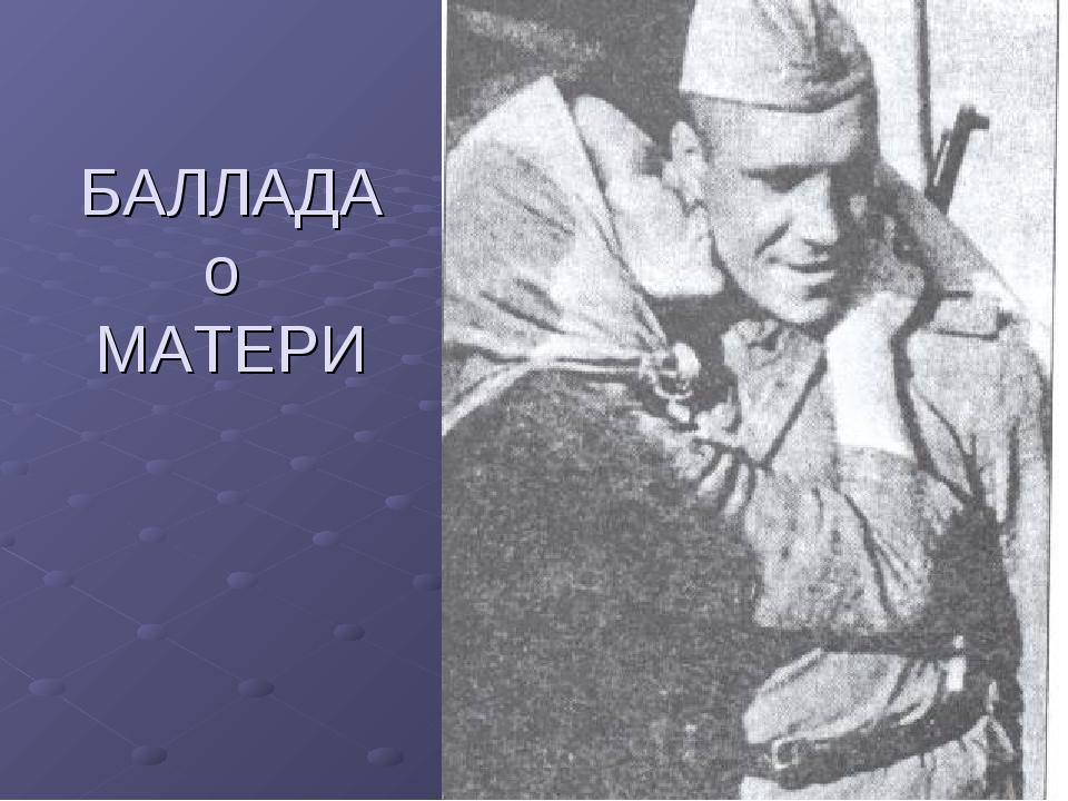БАЛЛАДА о МАТЕРИ