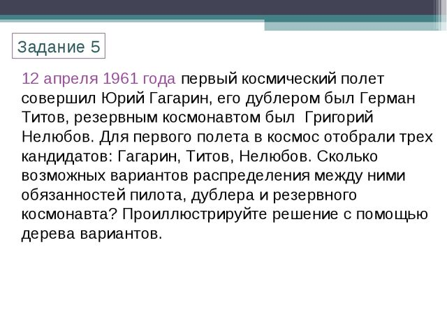 12 апреля 1961 года первый космический полет совершил Юрий Гагарин, его дубле...
