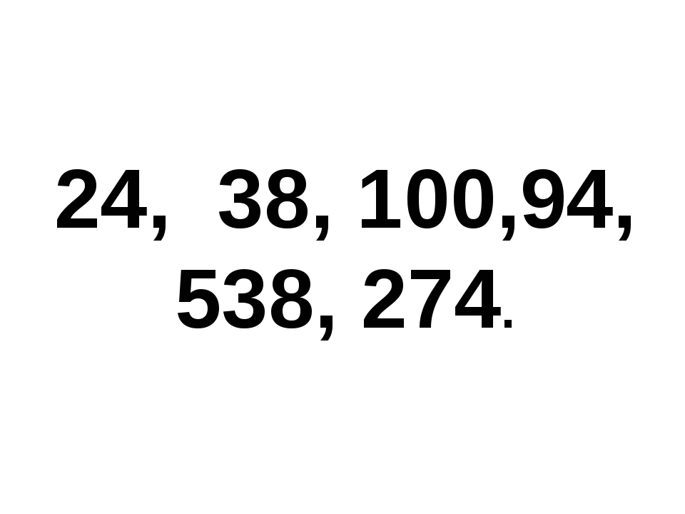 24, 38, 100,94, 538, 274.