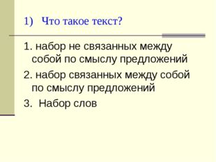 1) Что такое текст? 1. набор не связанных между собой по смыслу предложений 2