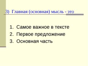 3) Главная (основная) мысль - это 1. Самое важное в тексте 2. Первое предложе