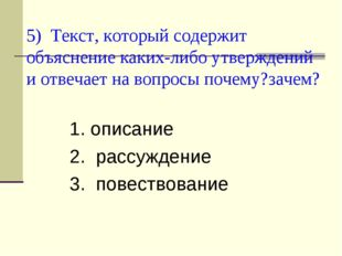 5) Текст, который содержит объяснение каких-либо утверждений и отвечает на во
