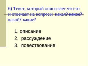 6) Текст, который описывает что-то и отвечает на вопросы какая? какое? какой?