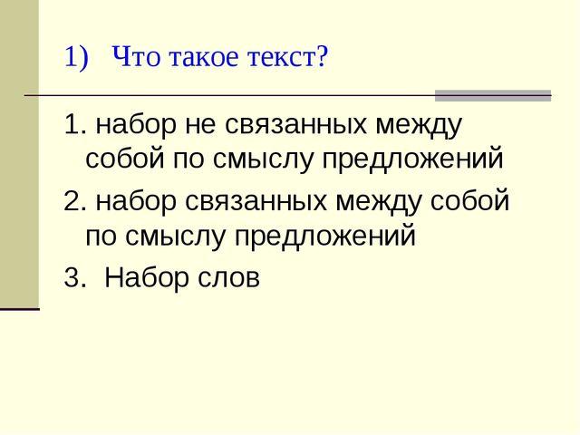 1) Что такое текст? 1. набор не связанных между собой по смыслу предложений 2...