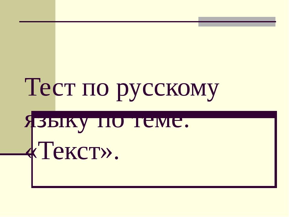 Тест по русскому языку по теме: «Текст».