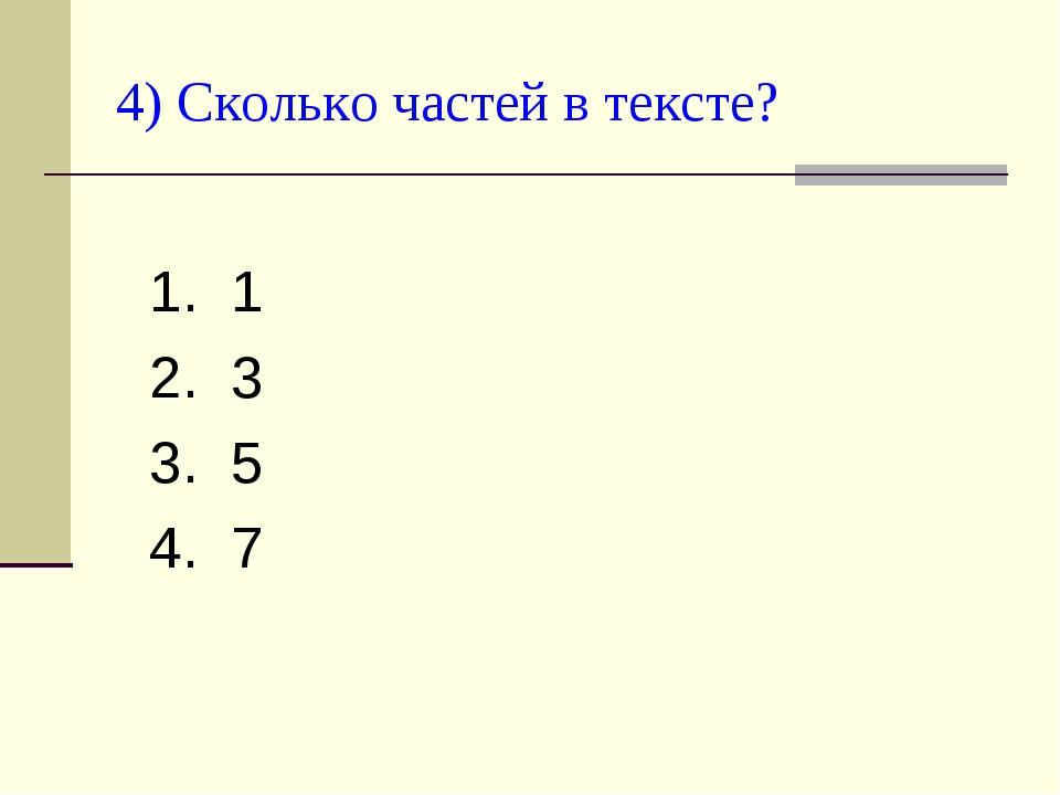 4) Сколько частей в тексте? 1. 1 2. 3 3. 5 4. 7